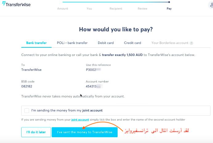 معلومات حساب ترانسفير وايز المحلي في حال أردت الدفع عن طريق إرسال حوالة محلية عادية إليهم